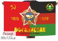 """Флаг АФГАНИСТАН """"Наша память и боль"""" фото"""