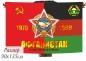 """Флаг АФГАНИСТАН """"Наша память и боль"""" фотография"""
