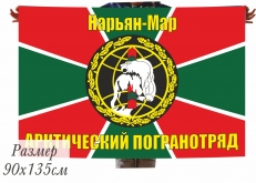 Флаг Арктического Погранотряда г. Нарьян-Мар фото