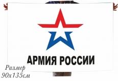 """Флаг """"Армия России"""" новый символ фото"""