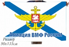 Флаг Авиации ВМФ России фото
