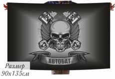 "Флаг ""Автобат"" с черепом и поршнями фото"