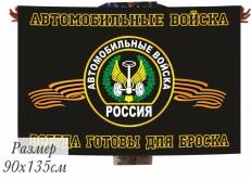 """Флаг """"Автомобильные Войска"""" фото"""