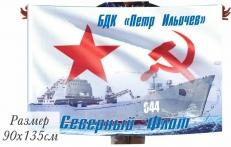 "Флаг БДК ""Петр Ильичев"" ВМФ СССР фото"