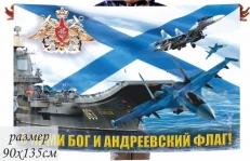 "Флаг ВМФ ""авианосец Кузнецов"" с нами Бог и Андреевский флаг фото"