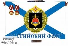 Двухсторонний флаг Балтийского морского флота фото