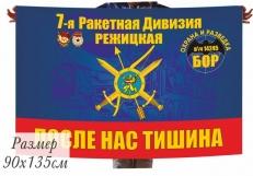 Флаг Батальона Охраны и Разведки в\ч 14245 Режицкой дивизии фото