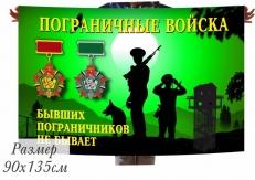 """Сувенирный флаг """"Бывших Пограничников не бывает"""""""