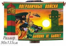 """Флаг ПВ """"Бывших не бывает"""" фото"""