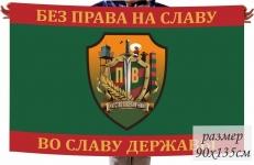 Флаг Братство Пограничников фото