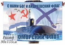 """Флаг Черноморский флот """"Подлодка"""" фото"""