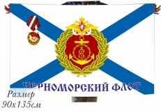 Флаг «Черноморский флот» 40x60 см фото
