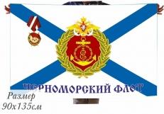 Двухсторонний флаг Черноморского флота фото