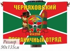 Флаг на машину «Черняховский пограничный отряд» фото