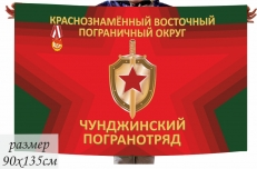 "Флаг ""Чунджинский погранотряд"" фото"