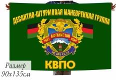 """Флаг Воину-Афганцу """"ДШМГ КВПО ПВ КГБ СССР"""" фото"""