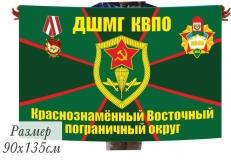 Флаг Погранвойск ДШМГ КВПО фото