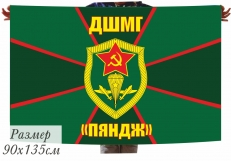Двухсторонний флаг ДШМГ «Пяндж» фото