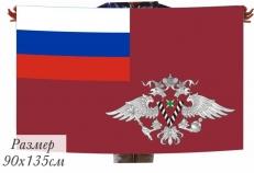 Двухсторонний флаг ФМС России фото