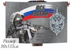 "Флаг ФСБ РФ ""Боец"" фото"