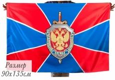 Флаг ФСБ России 140x210 см фото