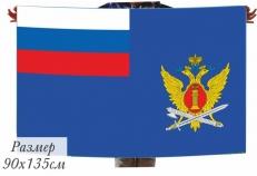 Двухсторонний флаг Федеральной службы исполнения наказаний фото