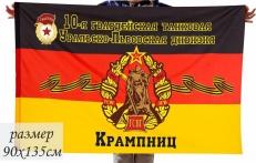 """Флаг """"10-я гвардейская танковая Уральско-Львовская дивизия. Крампниц""""  фото"""