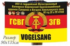 """Флаг ГСВГ """"20 армия 90 танковая дивизия 803 мотострелковый полк ПП 47448 фото"""