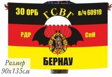 Флаг ГСВГ 30 ОРБ в\ч 60919 Бернау фото