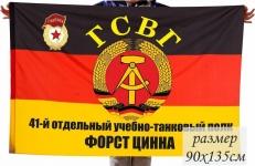 """Флаг ГСВГ """"41-й отдельный учебно-танковый полк"""" Форст Цинна фото"""