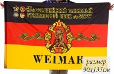 Флаг ГСВГ 45-й Гвардейский танковый Гусятинский полк в\ч 58737 г.Веймар фото