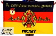 Флаг 7-й гвардейской танковой дивизии ГСВГ г.Рослау фото