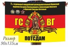 Флаг 7-й отдельный гвардейский разведывательный батальон ГСВГ в\ч пп 60570 фото