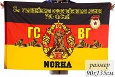 Флаг ГСВГ 8-я Гвардейская общевойсковая армия 794 ОрСпН г. Нора фото