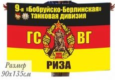 Флаг ГСВГ 9-я танковая дивизия г.Риза фото
