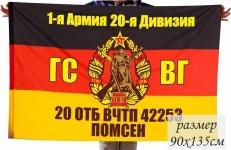 Флаг ГСВГ 20 ОТБ ВЧТБ 42253 Помсен фото