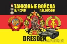Флаг ГСВГ Танковые войска в/ч 249 П.П.60560 фото
