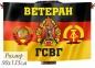 Флаг Ветеран ГСГВ фотография