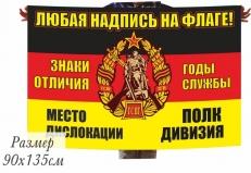 Флаг ГСВГ на заказ, печать за 1 день