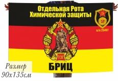 Флаг ГСВГ Отдельной роты Химической защиты ВС СССР г. Бриц п\п 25497 фото