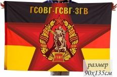 """Памятный флаг """"Группа Советских Войск в Германии"""" фото"""