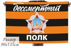 Флаг Бессмертный полк с орденом Победы фото