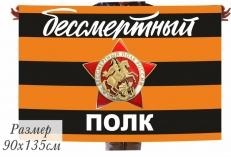 """Флаг """"Бессмертный Полк"""" фото"""