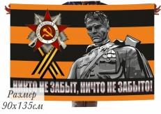 """Флаг """"Никто не забыт, ничто не забыто!"""" фото"""