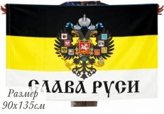 Двухсторонний имперский флаг «Слава Руси» фото