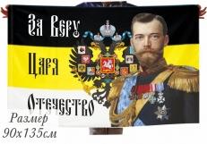 """Флаг Имперский """"За Веру, Царя, Отечество"""" с Николаем II фото"""