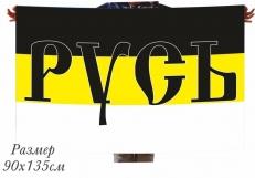 Имперский флаг «Русь» 70x105 см фото