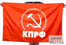 Флаг КПРФ фото