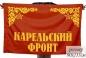 Комлект флагов фронтов Великой Отечественной войны для участия в параде 75 лет Победы фотография