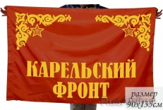 Флаг Карельский фронт фото
